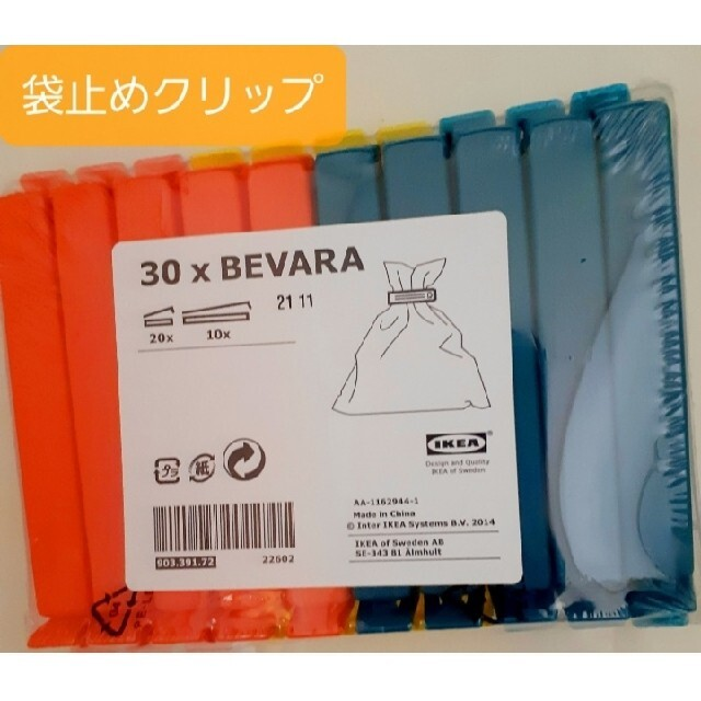 IKEA(イケア)のIKEA 袋止めクリップ フードクリップ 30個セット ベヴァーラ インテリア/住まい/日用品のキッチン/食器(収納/キッチン雑貨)の商品写真