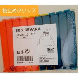 IKEA - IKEA 袋止めクリップ フードクリップ 30個セット ベヴァーラ