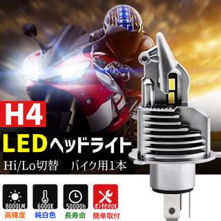 《視認性抜群☆超高輝度》H4 LEDヘッドライト バイク用1本 送料込み