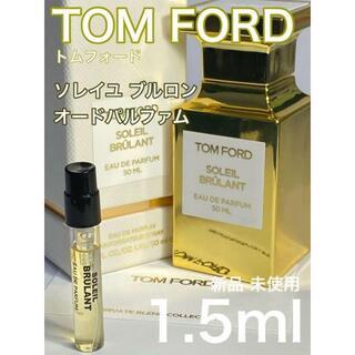 トムフォード(TOM FORD)の[t-SB]トムフォード ソレイユブルロン EDP 1.5ml(ユニセックス)