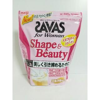 ザバス(SAVAS)のザバス シェイプ&ビューティ ミルクティー味 SAVAS(プロテイン)