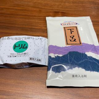 入浴剤 2個セット(入浴剤/バスソルト)
