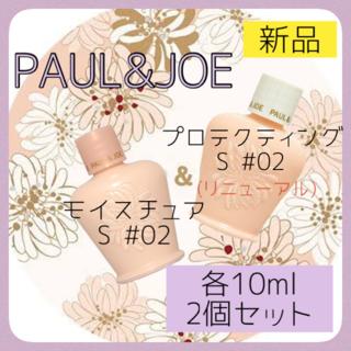 PAUL & JOE - ポールアンドジョーPAUL&JOEモイスチュアプロテクティング02プライマー下地