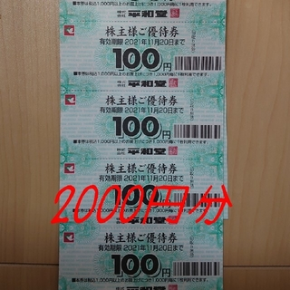 平和堂 株主優待券2000円分