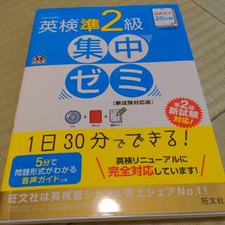 オウブンシャ(旺文社)のDAILY20日間 英検準2級 集中ゼミ 新試験対応版 CD付き 模擬試験付(資格/検定)