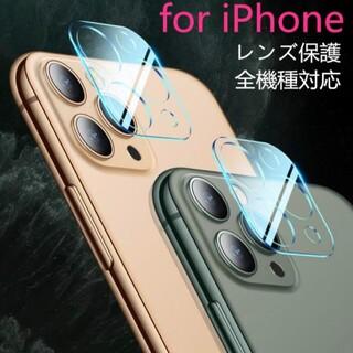 iPhone12 各種 8層強化 カメラ レンズ 全面保護 ガラス