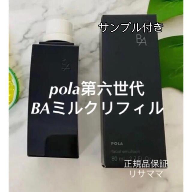 POLA(ポーラ)の【限定価格】polaポーラ第六世代BAミルクリフィル80ml/新品 コスメ/美容のスキンケア/基礎化粧品(乳液/ミルク)の商品写真