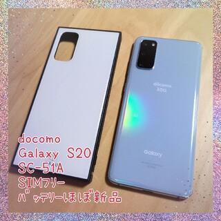 Galaxy - 【美品】ドコモ Galaxy S20 SC-51A SIMフリー 判定◯