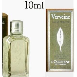L'OCCITANE - ロクシタン 未使用☆美品箱入り☆ヴァーベナ 香水ミニオードトワレ 10ml