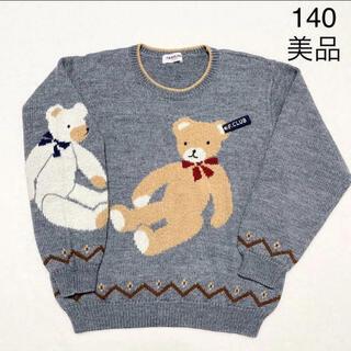 familiar - 【美品】familiar ニット セーター 140ファミリア レトロ 旧タグ