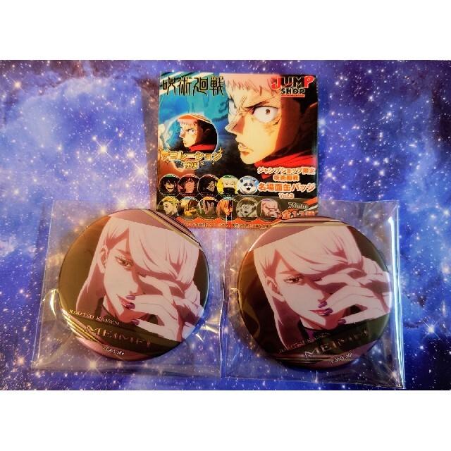 【バラ売り可】呪術廻戦 冥さん ジャンプショップ限定名場面缶バッジVer.3 エンタメ/ホビーのアニメグッズ(バッジ/ピンバッジ)の商品写真