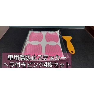 車用傷防止 ステッカー ピンク カーボン柄 4枚  ドアプロテクター ヘラ付き