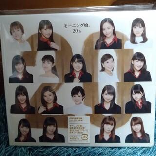 モーニングムスメ(モーニング娘。)のCD+DVD 二十歳(はたち)のモーニング娘。 初回生産限定盤 (ポップス/ロック(邦楽))