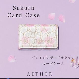 ATAO - AETHER(エーテル)】 カードケース「サクラ」 名刺入れ ブランド