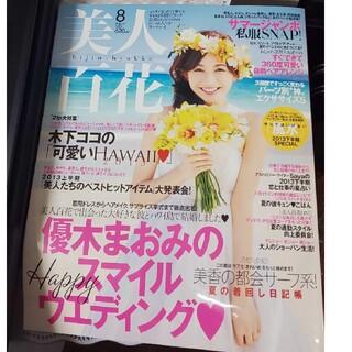 カドカワショテン(角川書店)の美人百花 2013#8(トートバッグ)