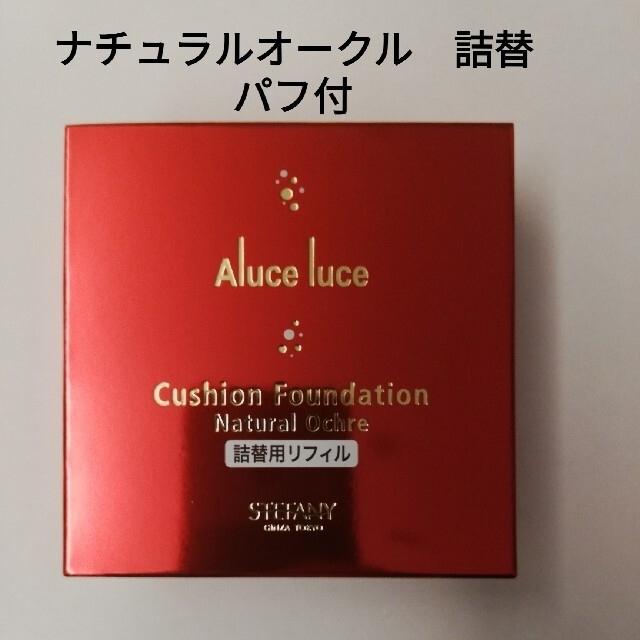 (専用)Aluce luce クッションファンデーション コスメ/美容のベースメイク/化粧品(ファンデーション)の商品写真