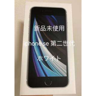 iPhone - 新品未使用のiPhone se 第二世代 64GB ホワイト