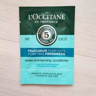 ロクシタン(L'OCCITANE)のロクシタン ヘアコンディショナー サンプル(コンディショナー/リンス)