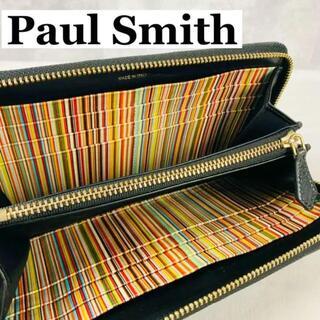 ポールスミス(Paul Smith)の【美品】ポールスミス 長財布 マルチストライプ ラウンドファスナー 黒(長財布)