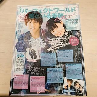 サンダイメジェイソウルブラザーズ(三代目 J Soul Brothers)の雑誌 切り抜き 1ページ(日本映画)