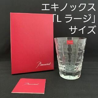 Baccarat - バカラ エキノックスC オールドファッション グラス