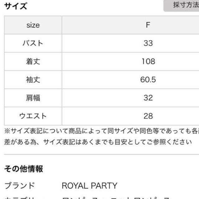 ROYAL PARTY(ロイヤルパーティー)のロイヤルパーティー  配色ニット フレア ワンピ リゼクシー  リップサービス  レディースのワンピース(ひざ丈ワンピース)の商品写真