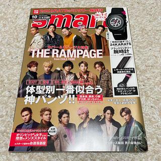 ザランページ(THE RAMPAGE)のsmart 2019/10(男性タレント)