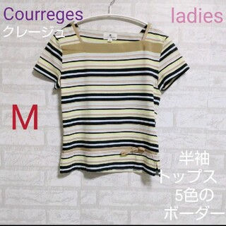 Courreges - Courreges(クレージュ) 半袖カットソー 5色のボーダー 9R