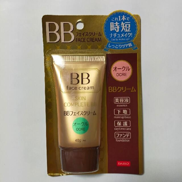 BBフェイスクリーム オークル コスメ/美容のベースメイク/化粧品(BBクリーム)の商品写真
