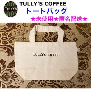タリーズコーヒー(TULLY'S COFFEE)の未使用 TULLY'S COFFEE トートバッグ🍔ランチトートなどに🥤(トートバッグ)