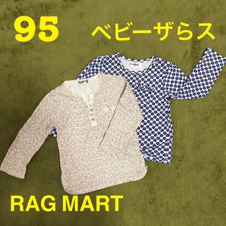 ラグマート(RAG MART)のロンT・カットソー★2枚セット★RAG MART★95(Tシャツ/カットソー)