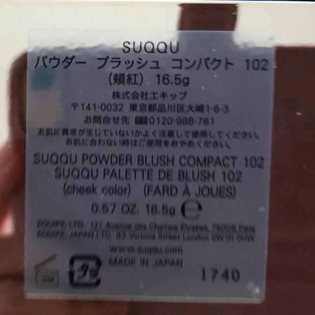 SUQQU(スック)のsuqqu パウダー ブラッシュ コンパクト 102 UK コスメ/美容のベースメイク/化粧品(チーク)の商品写真