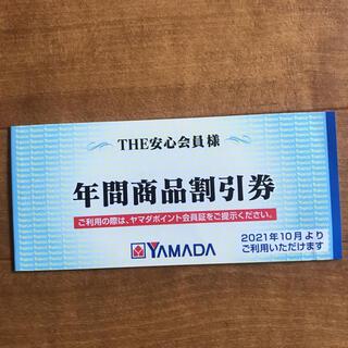 ★  ヤマダ電機 お買物株主優待券  年間商品割引券 4,500円分 ★(ショッピング)