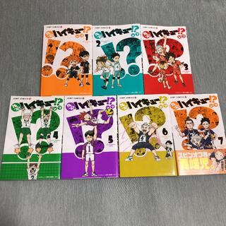 集英社 - 「れっつ! ハイキュー!? 1〜7」