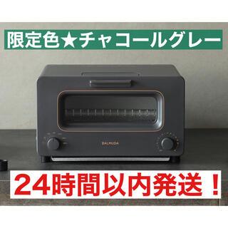 バルミューダ(BALMUDA)の【限定色★チャコールグレー】 最新モデル BALMUDA バルミューダ (調理機器)