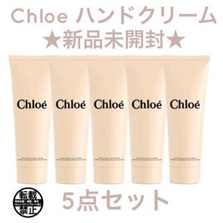 Chloe - 新品未開封!クロエ ハンドクリーム 5個!