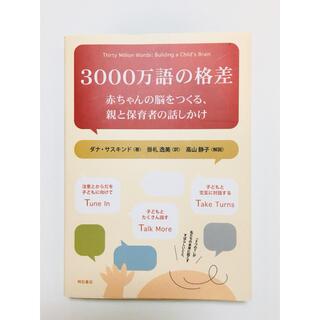 [書籍]3000万語の格差―赤ちゃんの脳をつくる、親と保育者の話しかけ