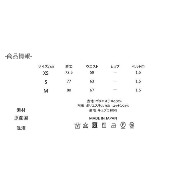 Drawer(ドゥロワー)の未使用seventen ペイズリージャガードスカート(ネイビー)Mサイズ レディースのスカート(ロングスカート)の商品写真