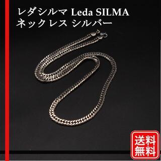 レダシルマ Leda SILMA 喜平型 ネックレス シルバー アクセサリー(ネックレス)