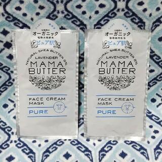 ママバター(MAMA BUTTER)のママバター フェイスクリームマスク ピュア 2枚(パック/フェイスマスク)