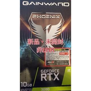 【新品・非LHR】RTX 3080 GAINWARD PHOENIX 2枚