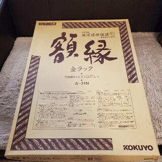 コクヨ(コクヨ)の額縁 金ラック 賞状B4 カー21N オマケ付き(絵画額縁)