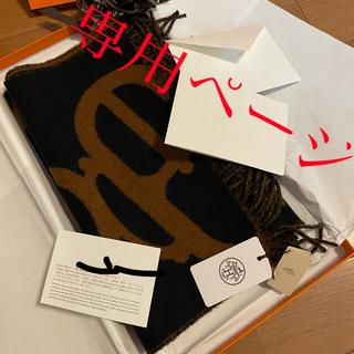 Hermes - 本日購入❣️新品正規カシミヤマフラーバックル&カマイユ マリネ✖︎キャラメル