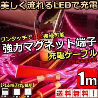 赤 流れるLED マグネットケーブル 光る 充電器 iPhone Android