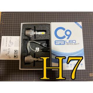 H7 LED ヘッドライト バルブ C9 爆光 フォグ ハイ ロービーム 高輝度