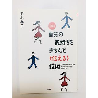 【書籍】図解 自分の気持ちをきちんと「伝える」技術