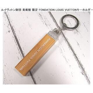 LOUIS VUITTON - ルイヴィトン財団 美術館 限定フォンダシオン ルイ・ヴィトンキーホルダー