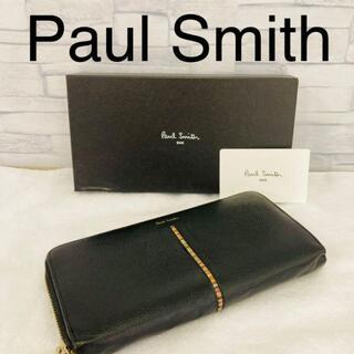 ポールスミス(Paul Smith)の❤️箱付き ポールスミス 長財布 Poul Smith レザー ブラック(長財布)