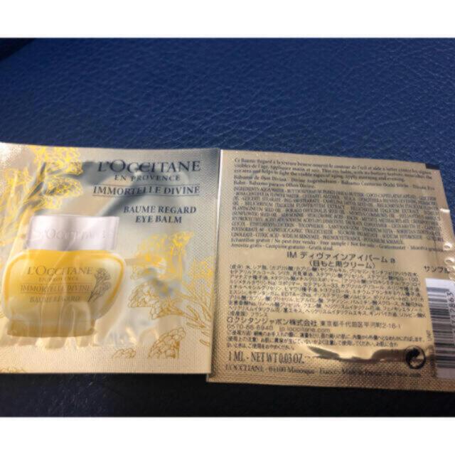 L'OCCITANE(ロクシタン)のロクシタン ディヴァイン アイバーム 5包 目もと用クリーム アイクリーム a5 コスメ/美容のスキンケア/基礎化粧品(美容液)の商品写真