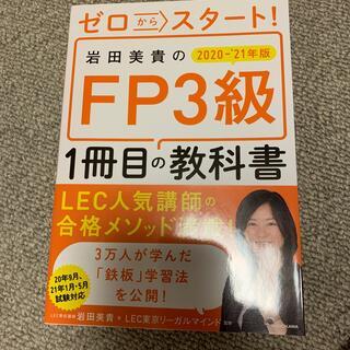 カドカワショテン(角川書店)のゼロからスタート!岩田美貴のFP3級1冊目の教科書 2020-2021年版(資格/検定)